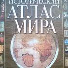 Исторический атлас мира