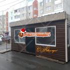 Продается торговый павильон 2,5х6 м. (15 кв.м). С хорошим св