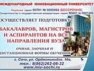 Международный Иновационный Университет Международный инновационный университет