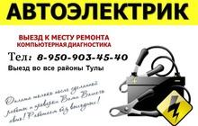 Автоэлектрик, Диагност Универсал с выездом
