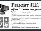 Свежее изображение  Ремонт компьютеров по низким ценам 34406602 в Твери
