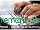 Фотография в Компьютеры Ремонт компьютеров, ноутбуков, планшетов Для ремонта компьютера требуются знания и в Иваново 100