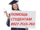 Просмотреть изображение Курсовые, дипломные работы Помощь студентам 36616771 в Твери