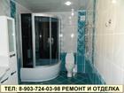 Уникальное foto Ремонт, отделка Ремонт квартир в Твери 37102463 в Твери