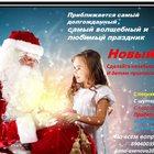 Дед мороз и Снегурочка на Дом для Вашего ребенка
