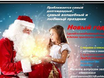 Скачать изображение  ДЕД МОРОЗ и СНЕГУРОЧКА на ДОМ для ВАШЕГО РЕБЕНКА 34037251 в Твери
