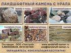 Увидеть фотографию Разное Ландшафтный камень с урала 33078448 в Учалах