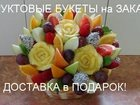 Скачать бесплатно foto Организация праздников Фруктовый букет отличный подарок Уфа 32761844 в Уфе