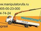 Изображение в   Услуги манипулятора аренда.   Перевозка грузов в Уфе 1200