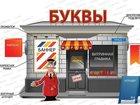 Изображение в   Наружная реклама — графическая, текстовая, в Уфе 0