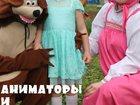 Скачать бесплатно фото  аниматоры на детский день рождения акции скидки подарки 3 тыс вместо 5 тыс Маша и Медведь! Пузыри в подарок 33538708 в Уфе