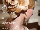 Смотреть фотографию Организация праздников Причёска и макияж недорого Уфа акция в Уфе: причёска и макияж всего за 1000 вместо 3500 вечерняя или 5000 свадебная от лучших стилистов агентства 33861772 в Уфе