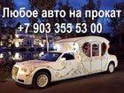 Скачать бесплатно foto Аренда и прокат авто Прокат, аренда и заказ автомобилей на свадьбу в Уфе, Заказать свадебный авто, , Уфа 34036733 в Уфе
