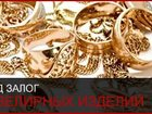 Фотография в Услуги компаний и частных лиц Разные услуги ООО «Ломбард - Добрые Деньги» предоставит в Уфе 1500