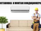 Уникальное изображение  Монтаж кондиционеров 36532637 в Уфе