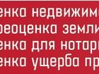 Изображение в   Уфа-Сбероценка предоставляет услуги по оценке в Уфе 1500
