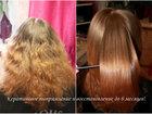 Новое foto Косметические услуги Кератин, Буст Ап, Бустап, Эковолюм, Полировка волос 37321025 в Уфе