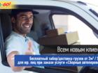 Просмотреть изображение Разные услуги Лучшие условия доставки Вашего товара 37746272 в Уфе