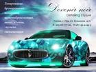 Скачать бесплатно изображение  Detailing studio (Тюнинг автомашин) 44765650 в Уфе