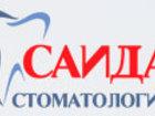Просмотреть foto Разное САИДА - современная стоматологическая клиника 62704413 в Уфе