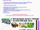 Просмотреть foto Рекламные и PR-услуги Услуги по печати ркламы, Широкоформатная, интерьрная и цифровая печать 67376117 в Уфе