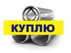 Свежее фото Строительные материалы ЗАКУПАЕМ ТРУБЫ 114 - 1420 мм Лежалые 68006207 в Уфе