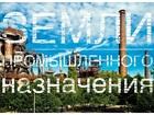 Увидеть foto Земельные участки Участок в Уфе 77 соток в собственности с базой 68173067 в Уфе