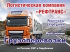 Увидеть изображение  Грузоперевозки по России, перевозки всеми видами транспорта 68865669 в Москве