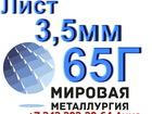 Просмотреть фотографию Строительные материалы Лист толщиной 3,5мм сталь 65Г, 69711869 в Уфе