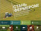 Новое изображение Земельные участки Земля 43 га для ведения крестьянского (фермерского) хозяйства 70342563 в Уфе
