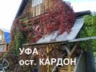 Свежее изображение  Продаётся дача в г, Уфа, остановка Кардон (дёма) 82913286 в Уфе