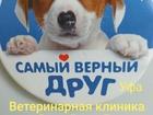 Смотреть фото  Ветеринарная клиника Друг ООО ВетДок 84377272 в Уфе
