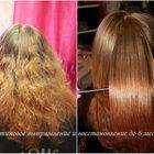 Кератин, Буст Ап, Бустап, Эковолюм, Полировка волос