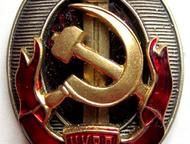 Военные реплики значков времен СССР Реплики знаменитых и легендарных значков вре