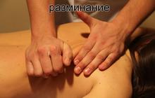 Профессиональный массаж при Остеохондрозе и других заболеваниях