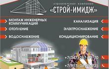 Монтаж инженерных коммуникаций, Установка кондиционеров