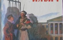 Наш Ильич Воспоминания выдающегося большевика