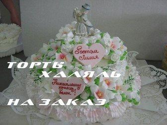 Поздравления на свадьбу с чак чаком