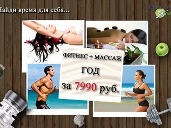 Скачать foto  Фитнес-клуб Яблоко ВСЕМ! 33893720 в Уфе