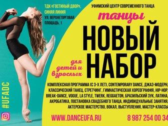 Уникальное изображение  Центр Современного танца в Уфе 66595923 в Уфе