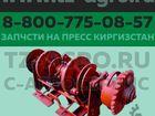 Скачать бесплатно изображение  Купить запчасти на пресс Киргизстан 35365603 в Ухте