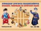 Скачать фотографию  Игрушки, говорящие на бурятском языке! 32297269 в Улан-Удэ