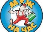 Просмотреть фото Сантехника (услуги) Муж на час (электрик сантехник монтажник) 32428509 в Улан-Удэ