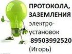 Скачать изображение Электрика (услуги) Электромонтажные работы,протокола замеров, выполнение тех-условий для подключения к электросети 32537935 в Улан-Удэ