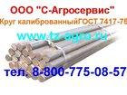 Фото в   Круг стальной купить от одного метра у Металлургической в Улан-Удэ 115