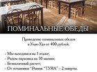 Фото в   Проведение поминальных обедов от 400 рублей в Улан-Удэ 400