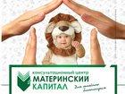 Фото в   Займы под материнский капитал на покупку в Улан-Удэ 0
