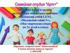 Скачать бесплатно foto  Семейная студия Арт+ приглашает на семейные творческие занятия и мастер-классы! 33890835 в Улан-Удэ