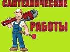 Фотография в Сантехника (оборудование) Сантехника (услуги) Профессиональный сантехник выполнит любую в Улан-Удэ 1