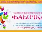 Фотография в Здоровье Реабилитационные центры Личностные проблемы  Отношения в паре  Детско-родительские в Улан-Удэ 0